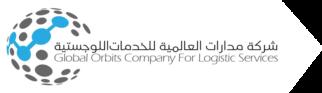 شركة مدارات العالمية للخدمات اللوجستية GOC